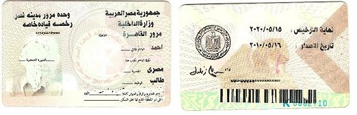 Arabic driver's licence translation