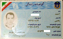 Persian Driver's Licence Translation