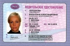 Russian Driver's Licence Translation